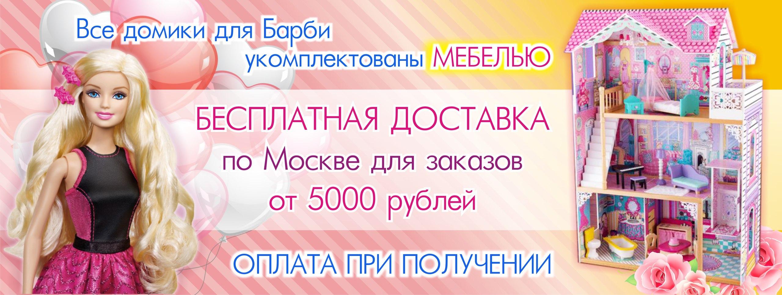 Купить домик для Барби в Москве