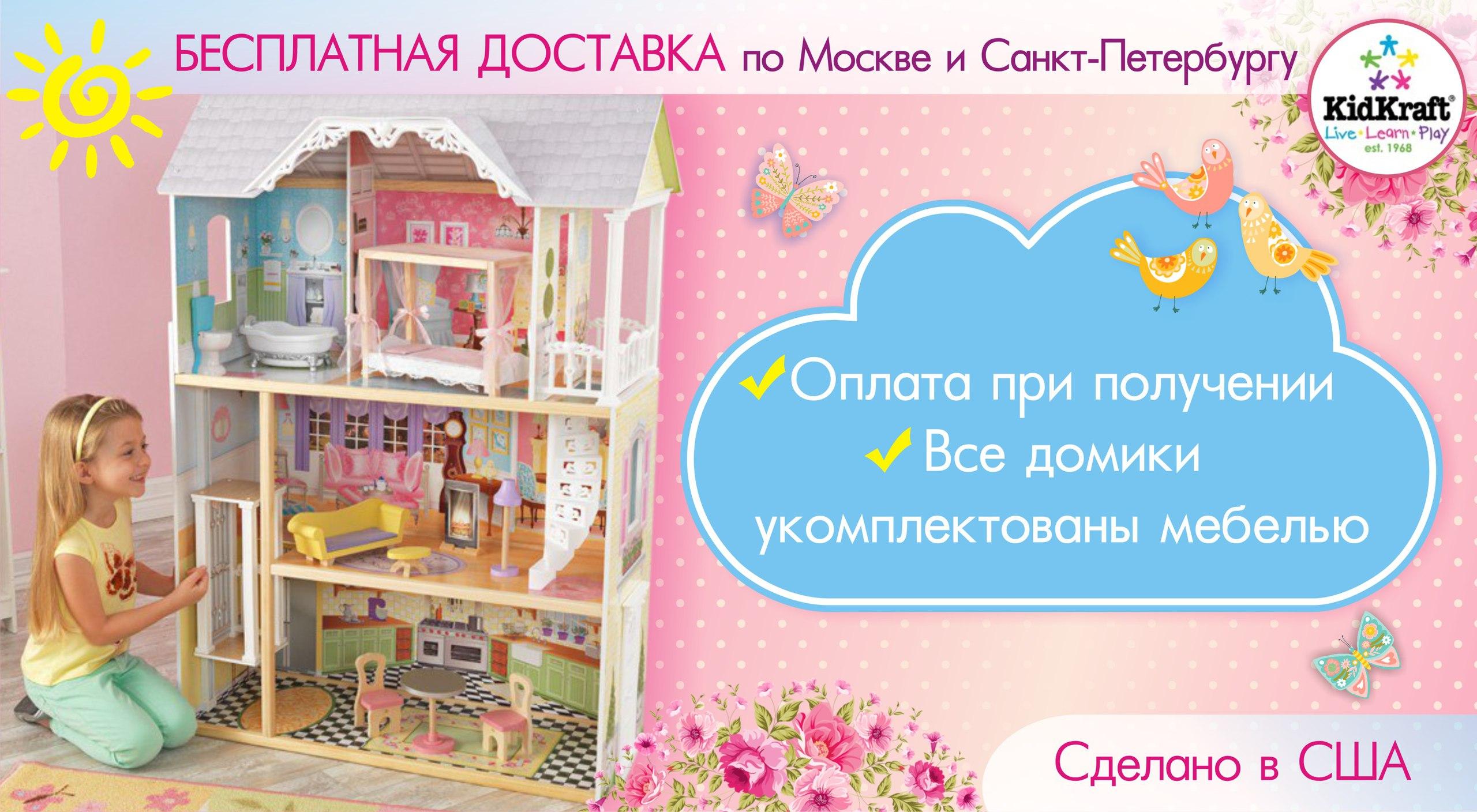 фото кукольный дом KidKraft КидКрафт