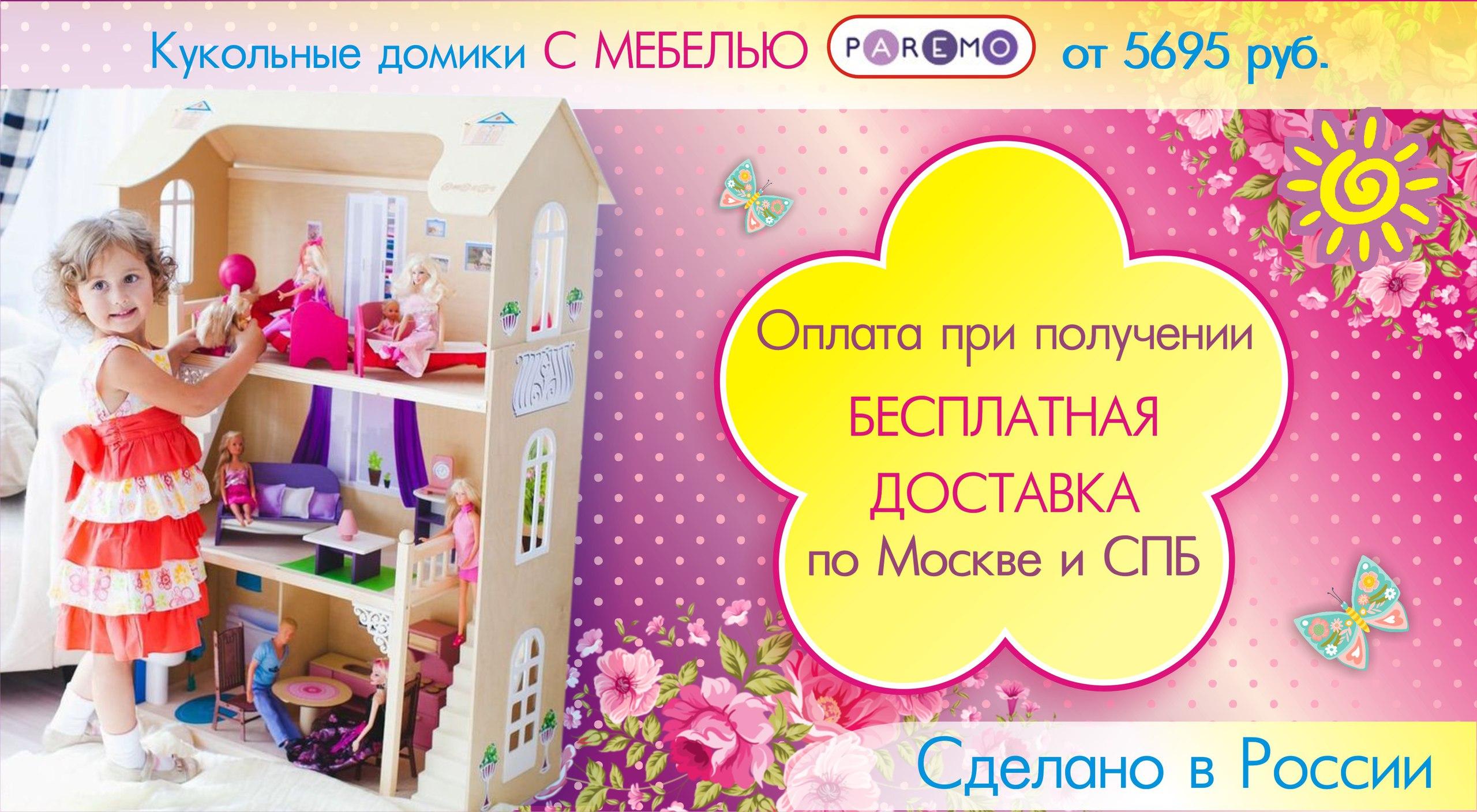 Фото кукольный дом Paremo Паремо