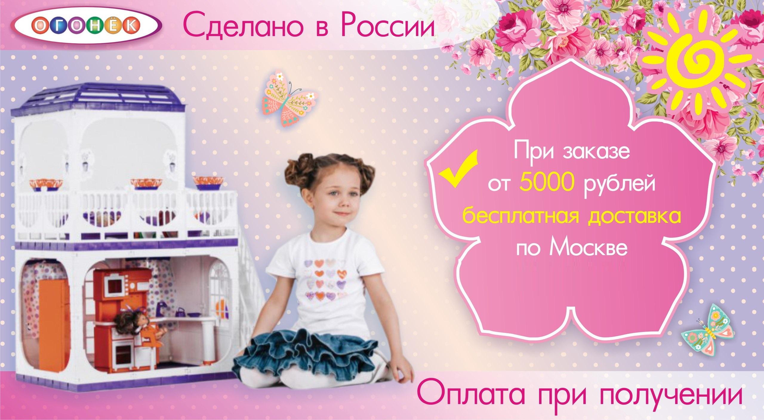 Фото кукольный дом Огонек